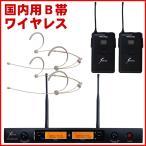 小型 ワイヤレスヘッドマイク2本セット ベージュ 日本仕様B帯ワイヤレスマイク 送受信機セット(SOUND PURE 8022e)コーラスや演劇に