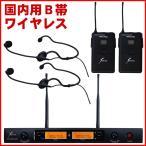 ワイヤレスヘッドマイク 2本セット 日本仕様B帯ワイヤレス 送受信機セット(サウンドピュア 8022e)各種教室・講義・イベントやお祭りに
