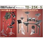 ローランド(Roland)電子ドラム TD-25K-S(TD-25K-CY8S-DA2)3シンバル仕様・DWペダル付属品セット(お取り寄せ品)