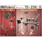 ローランド(Roland)電子ドラム TD-25K-S(TD-25K-CY8S-DA3)3シンバル仕様・DWツインペダル付属品セット(お取り寄せ品)