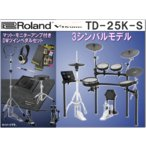 ローランド(Roland)電子ドラム TD-25K-S(TD-25K-CY8S-MADA3)3シンバル仕様・DWツインペダル付属品&マット・アンプセット