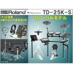 ローランド(Roland)電子ドラム TD-25K-S(TD-25K-CY8S-MDA3)3シンバル仕様・DWツインペダル付属品&マットセット