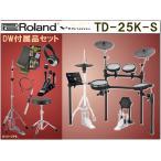 ローランド(Roland)電子ドラム TD-25K-S(TD-25K-S-DA2)DWペダル付属品セット(お取り寄せ品)