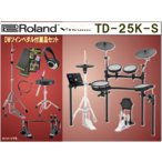ローランド(Roland)電子ドラム TD-25K-S(TD-25K-S-DA3)DWツインペダル付属品セット(お取り寄せ品)
