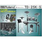 ローランド(Roland)電子ドラム TD-25K-S(TD-25K-S-MDA3)DWツインペダル付属品&マットセット