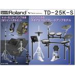 ローランド(Roland)電子ドラム TD-25K-S(TD-25K-CY8S-MADA3)3シンバル&スネア/フロアをグレードアップ・DWツインペダル付属品&マット・アンプセット