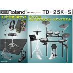 ローランド(Roland)電子ドラム TD-25K-S(TD-25K-CY8S-MDA2)3シンバル&スネア/フロアをグレードアップ・DWペダル&マット付属品セット(お取り寄せ品)