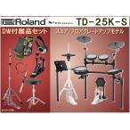 ローランド(Roland)電子ドラム TD-25K-S(TD-25K-SF-DA2)スネア/フロアをグレードアップ・DWペダル付属品セット(お取り寄せ品)