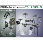 ローランド(Roland)電子ドラム TD-25KV-S(TD-25KV-S-DA2)DWペダル付属品セット(お取り寄せ品)