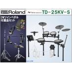 ローランド(Roland)電子ドラム TD-25KV-S(TD-25KV-S-DA3)DWツインペダル付属品セット(お取り寄せ品)