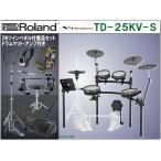 ローランド(Roland)電子ドラム TD-25KV-S(TD-25KV-S-MADA3)DWツインペダル付属品セット