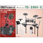 ローランド(Roland)電子ドラム TD-25KV-S(TD-25KV-S-MDA2)DWペダル付属品セット