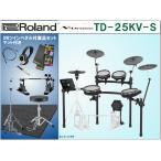 ローランド(Roland)電子ドラム TD-25KV-S(TD-25KV-S-MDA3)DWツインペダル付属品セット