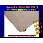 在庫あり ローランド 電子ドラムマット(roland V-drums mat)TDM-3