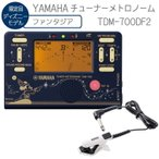 YAMAHA チューナーメトロノーム ファンタジア TDM-700DF2 クリップマイク(CM-300 WH/BK)付き (ヤマハ TDM700DF2) メール便送料無料