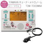 YAMAHA チューナーメトロノーム ミニーマウス TDM-700DMN4 クリップマイク(ブラック)付き (ヤマハ TDM700DMN4)