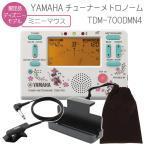 YAMAHA チューナーメトロノーム ミニーマウス TDM-700DMN4 クリップマイク(ブラック)&トレイラック&ケース付き (ヤマハ TDM700DMN4)