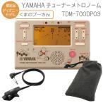 YAMAHA チューナーメトロノーム プーさん TDM-700DPO3 クリップマイク(ブラック)&本体専用ケース付き (ヤマハ TDM700DPO3)