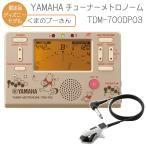 YAMAHA チューナーメトロノーム プーさん TDM-700DPO3 クリップマイク(ホワイト/ブラック)付き (ヤマハ TDM700DPO3)