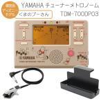 ショッピング限定 YAMAHA チューナーメトロノーム プーさん TDM-700DPO3 クリップマイク(ホワイト/ブラック)&譜面台トレイラック付き (ヤマハ TDM700DPO3)