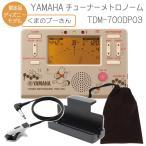 YAMAHA チューナーメトロノーム プーさん TDM-700DPO3 クリップマイク(ホワイト/ブラック)&トレイラック&ケース付き (ヤマハ TDM700DPO3)
