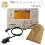 YAMAHAチューナーメトロノーム TDM-700G クリップマイク(ブラック)&ケース付き (ヤマハ TDM700G ゴールド)