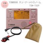YAMAHAチューナーメトロノーム TDM-700P クリップマイク(レッド)&ケース付き (ヤマハ TDM700P ピンク)