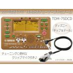 【在庫あり】YAMAHA チューナーメトロノーム チップ&デール TDM-75DCD クリップマイク(ホワイト)付き (ヤマハ TDM75DCD)