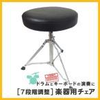 在庫あり【送料無料】ドラム椅子(ドラムスローン)DrumThrone(TDR-DT)