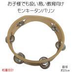モンキータンバリン(キクタニ・MAXTONE)20cmタイプ(THC8-6)打面革無しタイプ【DK】