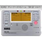 KORG チューナーメトロノーム TM-50SL シルバー (コルグ TM50 シルバー)