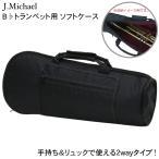 J.Michael トランペット用 ソフトケース/ブラック TRB-301