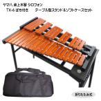 ヤマハ 木琴 シロフォン TX-6 卓上木琴 スタンド/ケース付 YAMAHA