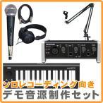 タスカム USBオーディオインターフェイス US-1x2(ダイナミックマイク+25鍵MIDIキーボード付)