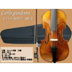 子供用 分数 バイオリン カルロジョルダーノ VS-2 1/1
