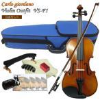 3/4サイズ バイオリンセット VS-F1 9点セット カルロ