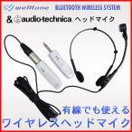 audio-technica PRO8HE ワイヤレス送受信機付きマイクセット(welltoneワイヤレスアダプター)