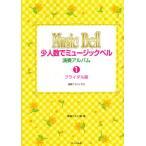 ハンドベル ブライダル曲集 「ミュージックベル20音用曲集:少人数でミュージックベル 演奏アルバム ブライダル編」