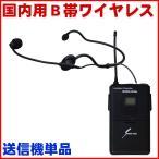 SOUND PURE B帯ワイヤレスマイク 黒色ヘッドマイク&送信機単品 WEMBK-v8002e【受信機別売】予備のマイクとして