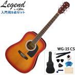 【アコギ9点セット】Legend アコースティックギター WG-15 CS レジェンド フォークギター 入門 初心者 WG15
