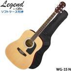 ソフトケース付■Legend アコースティックギター WG-15 N レジェンド フォークギター 入門 初心者 WG15