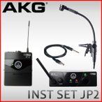 AKG サックスやトランペット向けワイヤレスマイクセット(JP2) WMS40 PRO MINI INSTRUMENTAL SET(JP2)