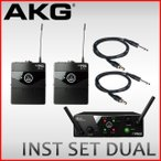 AKG ワイヤレスシステム (楽器やヘッドマイク用送信機2つ/受信機付きセットパック) INSTRUMENTAL SET DUAL