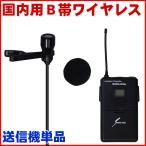 SOUND PURE B帯ワイヤレスマイク ピンマイク&送信機単品 WTMBK-v8002e【受信機別売】予備のマイクとして