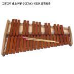 コオロギ 木琴 ヨーロピアンデスクシロフォン X32K 卓奏用木琴