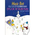 ミュージックベル20音のための クリスマスのうた