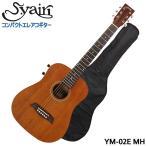 ソフトケース付 S.Yairi ミニエレクトリックアコースティックギター YM-02E MH マホガニー S.ヤイリ ミニギター