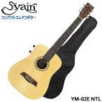 ソフトケース付 S.Yairi ミニエレクトリックアコースティックギター YM-02E NTL ナチュラル S.ヤイリ ミニギター