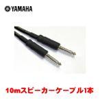 YAMAHA 純正スピーカーケーブル 10メートル PHONE/PHONE (ヤマハstagepas400i/600i対応)