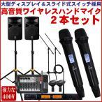 ヤマハ 簡易PAセット (高品質ワイヤレスマイク2本+スピーカースタンド付き)